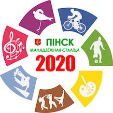 Пинск – молодёжная столица 2020
